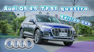 行路質感加分!四環精實休旅|Audi Q5 45TFSI quattro Edition One