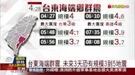 台東海端連6震!最大規模4.6震度高雄4級
