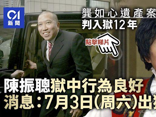 龔如心遺產案 陳振聰獄中稱受冤 消息︰7月3日刑滿出獄