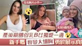 【母乳之路】產後親餵母乳B女獨愛一邊 新手媽慘變大細胸勇於展示真實 - 香港經濟日報 - TOPick - 親子 - 育兒經