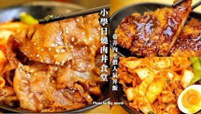 秒回學生時代!內湖日式燒肉小學堂 價格超親民還有味噌湯無限喝