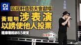 黃耀明被指於區諾軒造勢大會獻唱 廉署起訴兩人涉立會補選舞弊