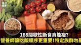 168間歇性斷食真能瘦? 營養師籲吃飯順序更重要!