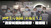 疫苗氣泡︱酒吧業批政府離地 強制顧客打針生意近零:政府叫我哋做嘅嘢唔得㗎! | 蘋果日報