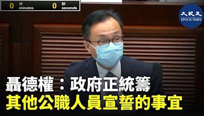 聶德權:政府正籌備 其他公職人員宣誓的事宜