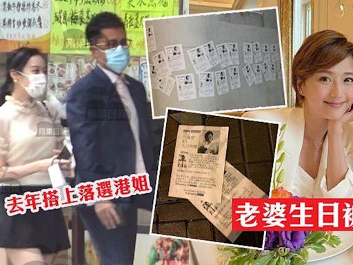 前主播「小飛俠」林燕玲生日被貼街招 老公遭鬧爆亂搞男女關係 | 蘋果日報