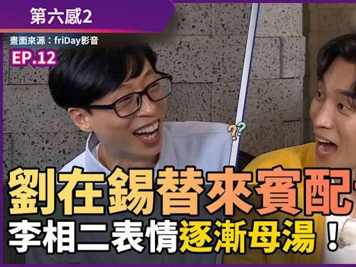 《第六感2》劉在錫替來賓配音 李相二表情逐漸母湯!