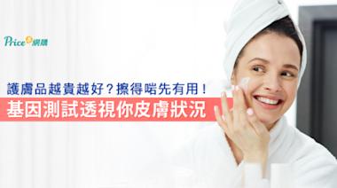【護膚指南】擦得啱先有用   基因測試找出最合適嘅護膚品 - Price 最新情報