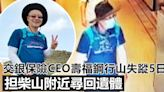交銀保險CEO壽福鋼行山失蹤6日 担柴山附近尋回遺體