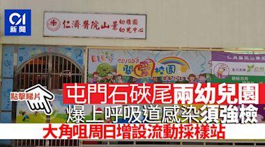 強制檢測│增2間幼稚園 逾28萬外傭完成採樣今最後期限