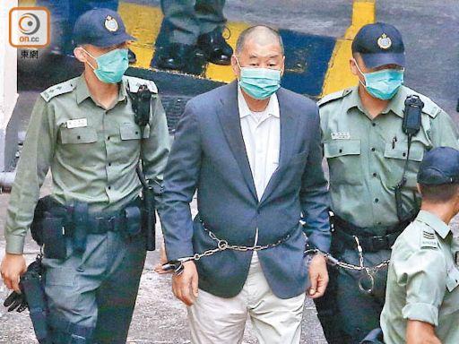 楊森何秀蘭將認罪 黎智英共10人未跟隊