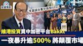 【誠哥又中】維港投資加密平台Bakkt 一夜暴升逾500% 李嘉誠尚看中兩間SPAC   BusinessFocus