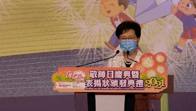 林鄭:對教育制度有信心 鼓勵教師到內地體驗國家最新發展