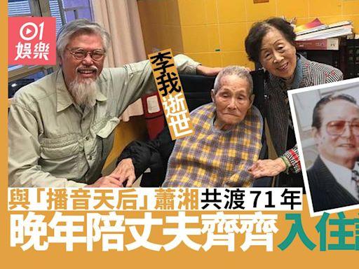 李我逝世 李我與「播音天后」蕭湘共渡71年 兒子曾因綁架入獄