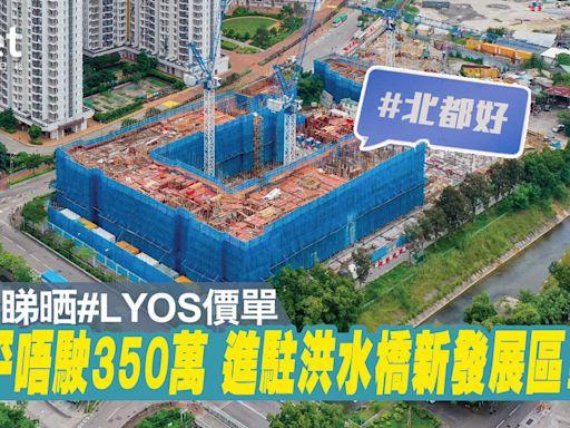 【新盤價單】一圖睇晒 洪水橋#LYOS開放式至2房價單價錢 - 香港經濟日報 - 地產站 - 新盤消息 - 新盤新聞