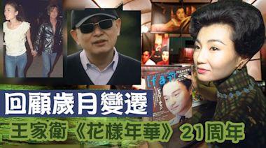 專題丨王家衛《花樣年華》21周年 泰國香港取景地新舊照對比回顧歲月變遷 | 蘋果日報