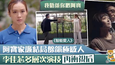 【智能愛人】阿寶由銷毀至重生結局感人 李佳芯虐心演出有望再衝視后 - 香港經濟日報 - TOPick - 娛樂