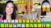 唐詩詠愛上玩抖音、唔用濾鏡驚變大媽!慘遭內地網民嫌棄:女神不再﹗   流行娛樂   新Monday