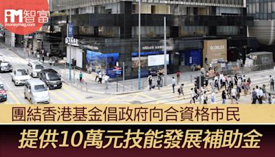 團結香港基金倡政府向合資格市民 提供10萬港元終身技能發展補助金 - 香港經濟日報 - 即時新聞頻道 - iMoney智富 - 理財智慧