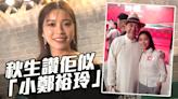 被喻「小鄭裕玲」 賴慰玲見到Do姐會手震 - 娛樂放題 - 精裝娛片