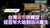 【線上收聽】台灣夜市該如何藉「疫」使力,從百年大劫到浴火重生?
