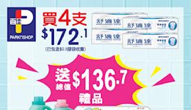 【百佳】買4支指定舒適達牙膏 送總值$136.7禮品(06/03...