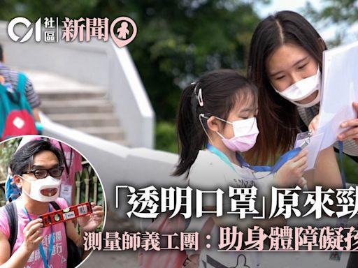 「透明口罩」原來勁有意思 測量師義工團:助身體障礙孩童遊名勝