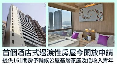 首間酒店改裝過渡房屋接受貧青申請 非獨立廚房 240呎月租4,370元 | 蘋果日報