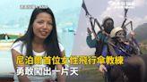 影/尼泊爾首位女性飛行傘教練 勇敢闖出一片天