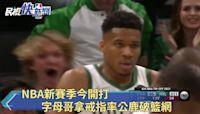 NBA新賽季開打 字母哥拿戒指率公鹿破籃網