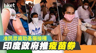 【印度疫情】政府推疫苗券 准民眾資助基層接種 - 香港經濟日報 - 即時新聞頻道 - 國際形勢 - 環球社會熱點