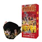 久富餘 KF94韓版4層立體醫療口罩-白沙屯Q版媽祖-進香時尚黑(10片/盒)