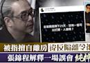 【防疫隔離】被指違反隔離令被捕 張錦程患心臟病解釋離房原因 - 香港經濟日報 - TOPick - 娛樂