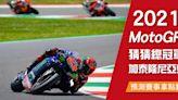 2021 MotoGP 加泰隆尼亞站 戰前報