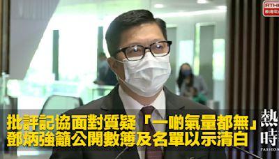 批評記協面對質疑「一啲氣量都無」 鄧炳強籲公開數簿及名單以示清白