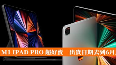 M1 IPAD PRO 超好賣 出貨日期去到6月尾 - 香港手機遊戲網 GameApps.hk