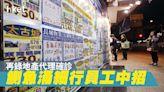 【地產代理確診】鰂魚涌長城物業員工確診 全店員工須強制檢測 - 香港經濟日報 - 地產站 - 地產新聞 - 其他地產新聞