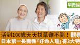 「長壽的要訣是自立!」日本百歲人瑞的長壽撇步