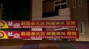獨家!新港奉天宮越界爭議 北港文化學者帶您看分明