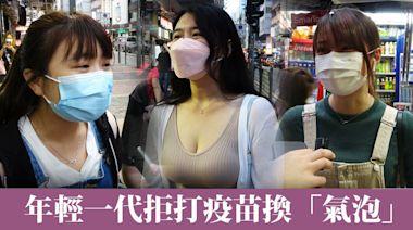 疫苗接種︱年輕一代無視林鄭hardsell打針:去旅行定命仔緊要啲? | 蘋果日報