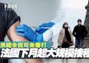 【新冠疫苗】法國下月展開大規模接種 承諾全民免費 - 香港經濟日報 - 即時新聞頻道 - 國際形勢 - 環球社會熱點
