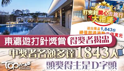 【打針獎賞】東瀛遊打針獎賞得獎者揭盅 即看1843名幸運兒名單 - 香港經濟日報 - TOPick - 新聞 - 社會