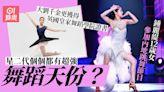 鍾麗緹12歲女兒高難度舞蹈表演獲讚 星二代最強舞者誰與爭鋒?