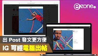 IG 新功能 Po 相更方便 Instagram 終容許經電腦出帖 - ezone.hk - 教學評測 - Apps 情報