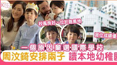周汶錡安排兩子讀本地名校幼稚園 一個原因棄選國際學校 | 娛樂 | Sundaykiss 香港親子育兒資訊共享平台