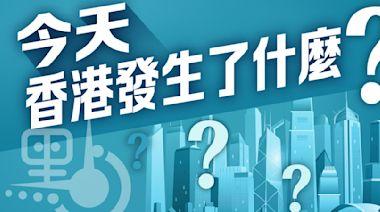 今天(2021年8月5日)香港發生了什麼?