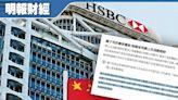 匯豐:香港客戶在海外未必可以使用網上理財服務 (19:01) - 20210622 - 即時財經新聞