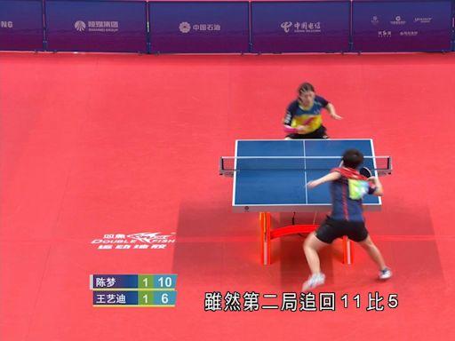 全運會乒乓 陳夢挫王藝迪闖女單四強