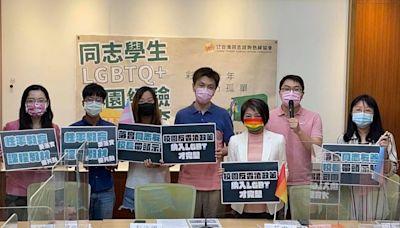 台灣首次LGBT學生校園經驗調查:近7成聽過教職員發表恐同言論,過半不曾通報騷擾或攻擊 - The News Lens 關鍵評論網
