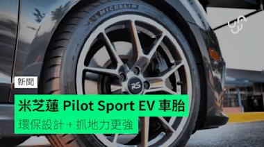 米芝蓮 Pilot Sport EV 車胎 環保設計 + 抓地力更強 - 香港 unwire.hk